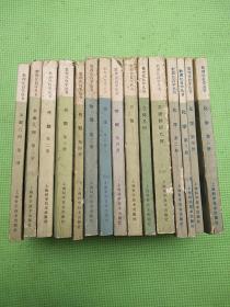 数理化自学丛书【全套17册,存15册】