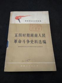 五四时期湖南人民革命斗争史料选编(1979年1版1印)