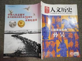 国家人文历史 2020年第23期 12月上  关键词:三国黄金配角——孙吴