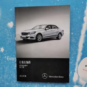 北京奔驰 e级长轴距 轿车和运动车用户手册