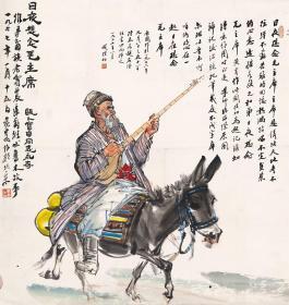 黄胄-日夜思念毛主席镜心。纸本大小66.3*69.8厘米。宣纸艺术微喷复制。