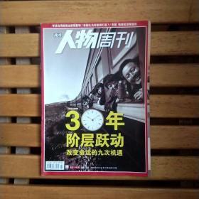 南方人物周刊2008年9月21日第27期总第132期 :1978-2008,30年阶层跃动,改变命运的九次机遇