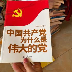 中国共产党为什么是伟大的党