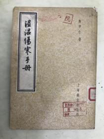 湿温伤寒手册 【56年1版1印】