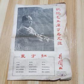 文革报纸:《井冈山》(第83期)1967年12月26日