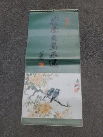 1986年岭南花鸟画选挂历 (全)