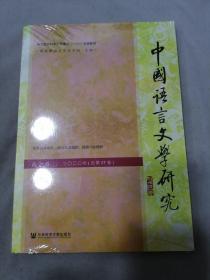 中國語言文學研究(2020年春之卷,總第27卷)