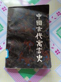 中国古代寓言史
