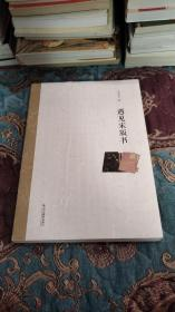 【签名本定价出】姜青青签名《遇见宋版书》