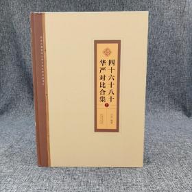 全新特惠| 四十·六十·八十华严对比合集(8开 精装上下册)