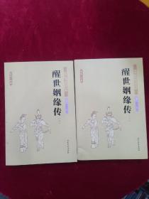 醒世姻缘传(上下) 中国古典文学名著