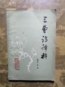 三曹诗译释