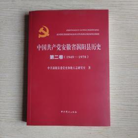 中国共产党安微信省涡阳县历史. 第2卷, 1949~1978