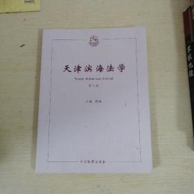 天津滨海法学(第七卷)