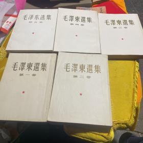 毛泽东选集全5卷、1-4册竖版、五册横版、1卷重印本、2-5卷是一版印