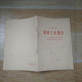 政府工作报告—一九七九年六月十八日在第五届全国人民代表大会第二次会议上  华国锋。,