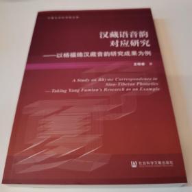 汉藏语音韵对应研究:以杨福绵汉藏音韵研究成果为例