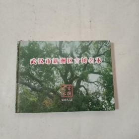武汉市新洲区古树名木