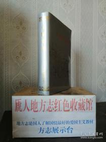 山西省地方志系列丛书-----运城市系列----【平陆县志】------虒人荣誉珍藏