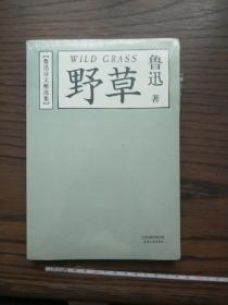 野草:鲁迅诗文精选集