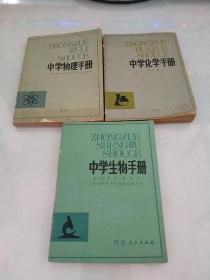 中学生物手册,中学物理手册,中学化学手册【3本合售】