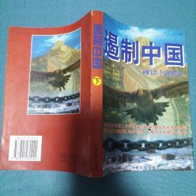 遏制中国:神话与现实下