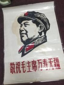 敬祝毛主席万寿无疆版画