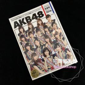 宅萌萌画册现货AKB48 2016年度总选举公式写真集