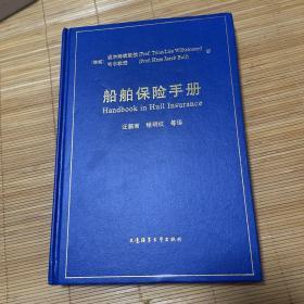 船舶保险手册