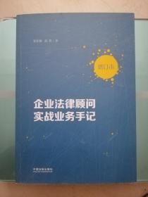 企业法律顾问实战业务手记(增订版)