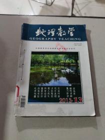 地理教学 2013 13-18