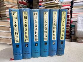 四川文史资料集粹(1--6卷全六册)(精装本)【1996年一版一印】