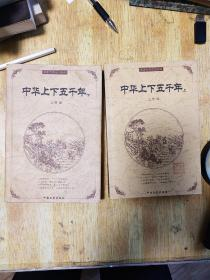 中国古典文学名著精品集(中华上下五千年)上下册