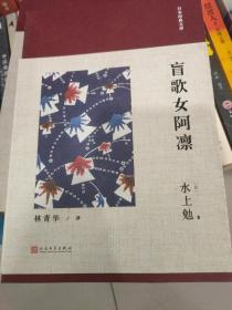 日本经典文库:盲歌女阿凛