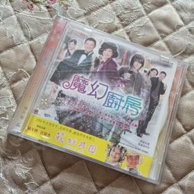魔幻厨房CD