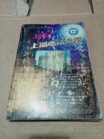 上海电话号簿 1984