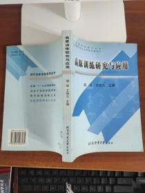 现代体能训练指导丛书:高原训练研究与应用