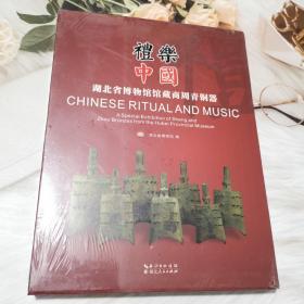 礼乐中国:湖北省博物馆馆藏商周青铜器