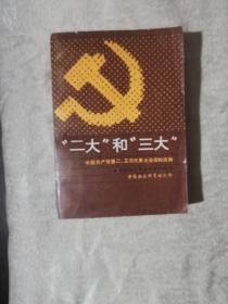 二大和三大(中国现代革命史资料丛刊)(85年1版1印)