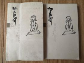 华君武漫画2.3