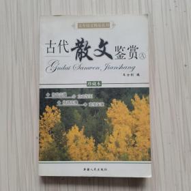 古今诗文精品丛书:古代散文鉴赏A