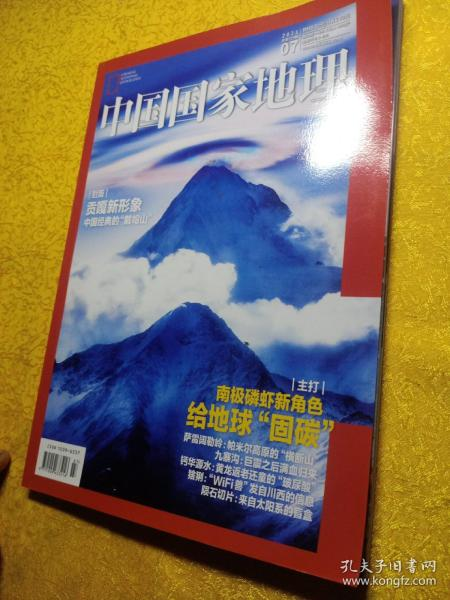 中国国家地理2021/7