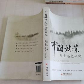 中国林业与生态史研究