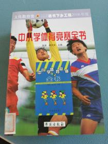 中小学体育竞赛全书