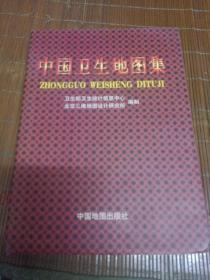 中国卫生地图集。卫生部卫生统计中心。中国地图出版社。