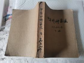 中华外科杂志1959年第7卷(第7期一第12期)下册人民卫生出版社