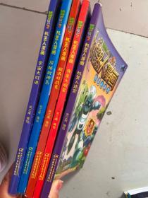 植物大战僵尸2机器人漫画?宇宙大对决[6-14岁] 5册