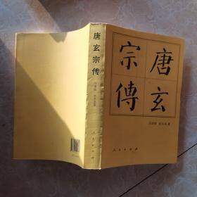 中国历代帝王传记:唐玄宗传