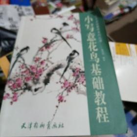 美术基础教学系列丛书:小写意花鸟基础教程