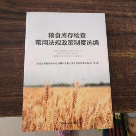 粮食库存检查常用法规政策制度选编